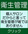 ぷちぷれについて〇衛生管理.jpg