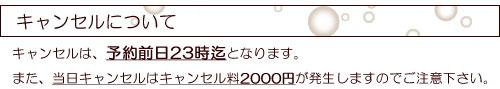 三郷 吉川 八潮 ネイルサロン キャンセルについて.jpg