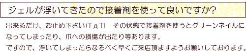 三郷 吉川 八潮 ネイルサロン ジェルが浮いてきたので接着剤を使っても良いですか.jpg