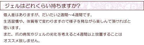 三郷 吉川 八潮 ネイルサロン ジェルはどれくらい持ちますか.jpg