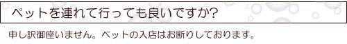 三郷 吉川 八潮 ネイルサロン ペットを連れて行っても大丈夫ですか.jpg
