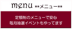 ホーム用メニューボタン.jpg