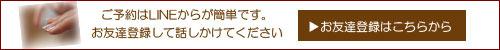 ホームLINE登録.jpg