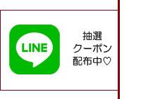予約LINE.jpg