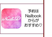 予約Nailbook.jpg