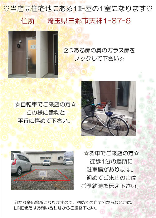 三郷 吉川 八潮 ネイルサロン 住所.jpg