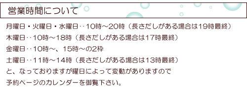 三郷 吉川 八潮 ネイルサロン 営業時間について.jpg