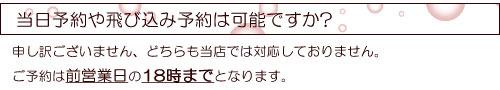 三郷 吉川 八潮 ネイルサロン 当日予約や飛び込み予約は可能ですか.jpg