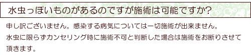 三郷 吉川 八潮 ネイルサロン 水虫っぽいものがあるのですが施術は可能ですか.jpg
