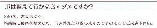 三郷 吉川 八潮 ネイルサロン 爪は整えて行かなきゃダメですか.jpg