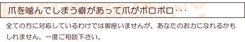 三郷 吉川 八潮 ネイルサロン 爪を噛んでしまう癖があって爪がボロボロ.jpg