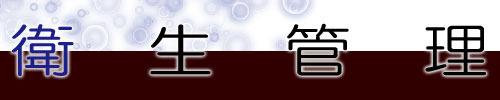 三郷 吉川 八潮 ネイルサロン 衛生管理トップ.jpg