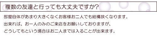 三郷 吉川 八潮 ネイルサロン 複数の友達と行っても大丈夫ですか.jpg
