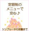 記事用メニュー.jpg