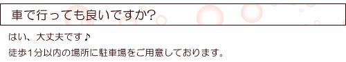 三郷 吉川 八潮 ネイルサロン 車で行っても良いですか.jpg