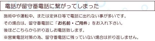 三郷 吉川 八潮 ネイルサロン 電話が留守番電話に繋がってしまった.jpg