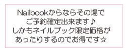 HOMENailbook説明.jpg
