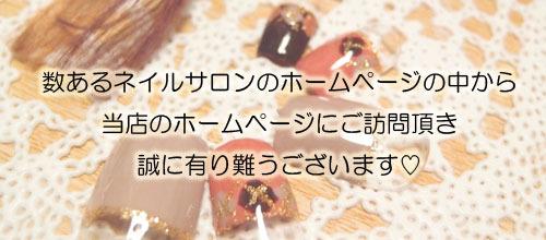 三郷市ネイルサロン 数あるネイルサロンのホームページの中から当店のホームページにご訪問頂き誠に有り難うございます